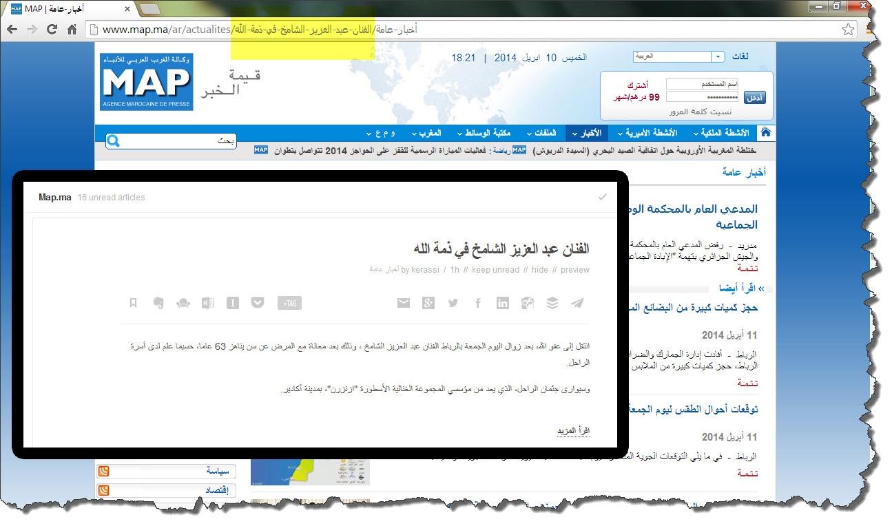 الإشاعات تتمكن من اختراق وكالة المغرب العربي للأنباء وتعلن وفاة فنان مازال على قيد الحياة