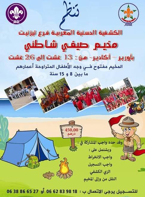 مخيم صيفي للكشفية الحسنية المغربية فرع تيزنيت  بشاطئ تمراغت أورير أكادير
