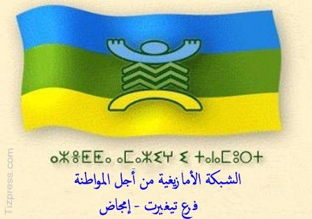 سيدي إفني :بيان فرع الشبكة الأمازيغية من أجل المواطنة بإمجاض بخصوص الفياضانات الأخيرة