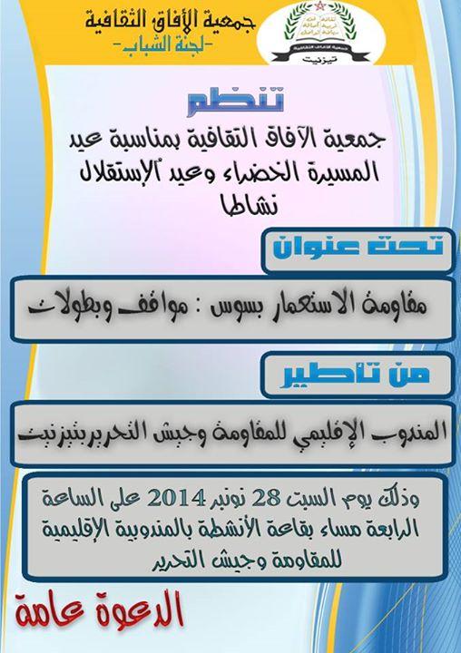 تيزنيت : جمعية الآفاق تنظم نشاطها بمناسبة الاحتفال بعيدي المسيرة الخضراء والاستقلال