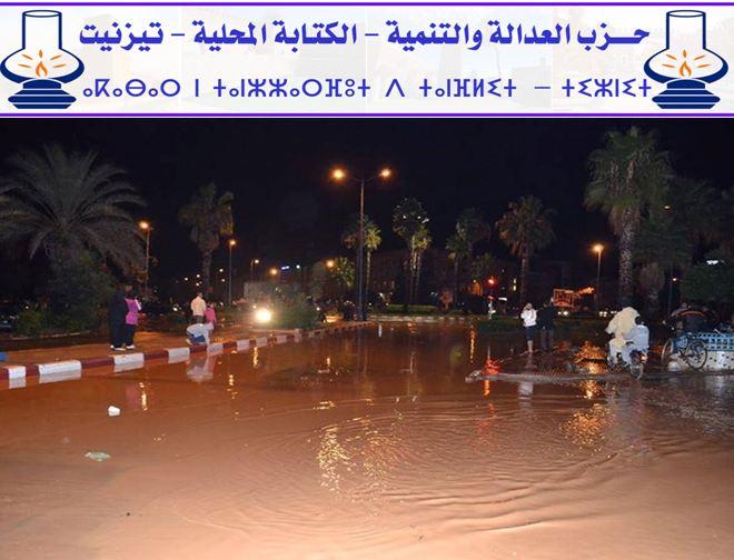 بيان للكتابة المحلية لحزب العدالـــة والتنمية حول مخلفات الأمطار الأخيرة ببلدية تيزنيت