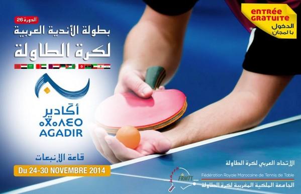 اكادير : إنطلا ق الدورة 26 لبطولة الأندية العربية لكرة الطاولة