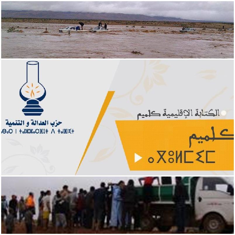 بيجيدي كلميم يحمل مسؤولية ضحايا الفيضانات  للتجهيز والنقل !!