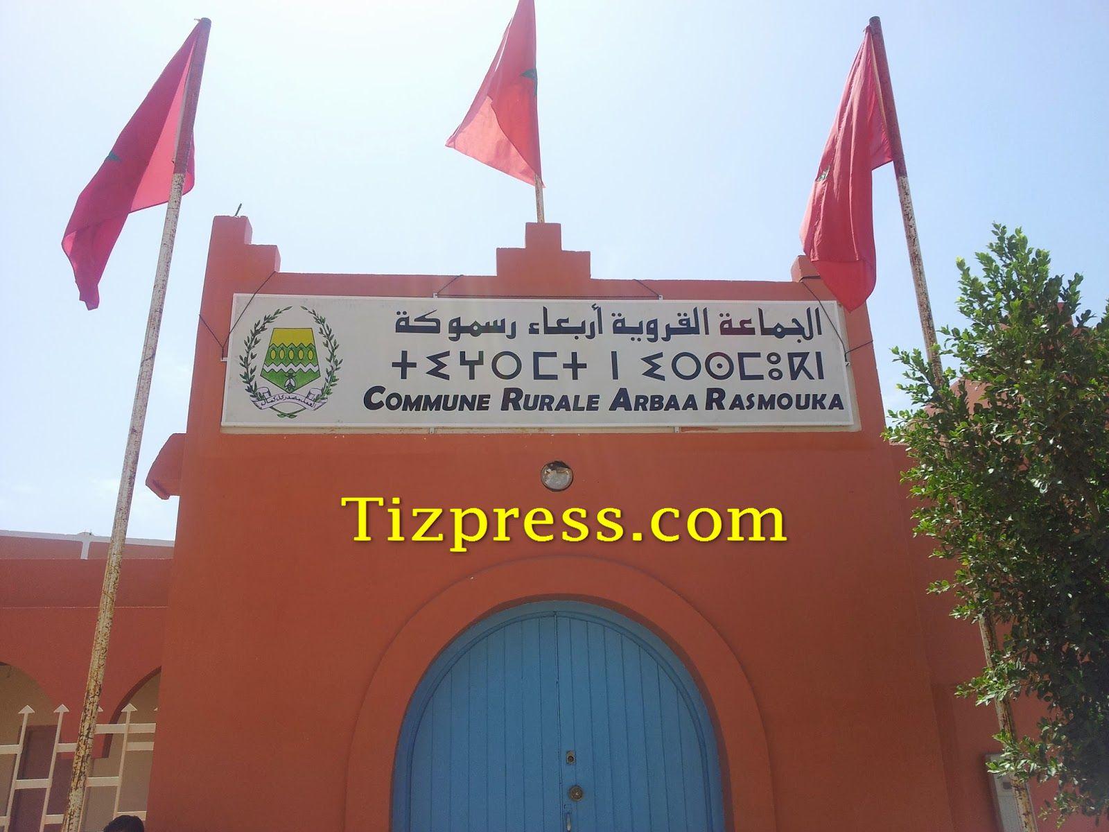 """مواطنون يشتكون ضعف شبكة """" اتصالات المغرب """" بجماعة رسموكة"""