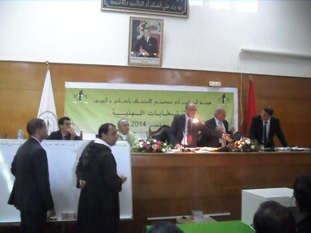 أكادير : هيئة المحامون باستئنافية أكادير والعيون ينتخبون نقيبهم ومجلس نقابتهم