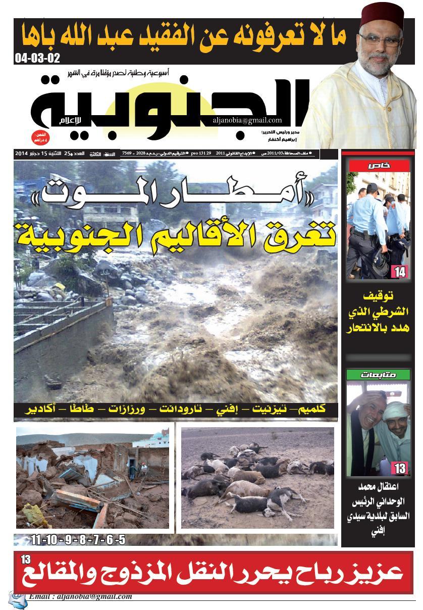 """""""أمطار الموت"""" تغرق الأقاليم الجنوبية – ما لا تعرفونه عن الفقيد عبد الله باها"""