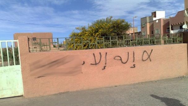 """اعتقال تلميذ بسبب كتابات """"داعشية"""" بماسة"""