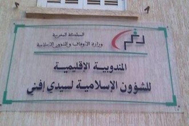 سيدي افني : طريقة تعيين  مؤذنين ببعض المداشر يؤجج غضب الساكنة