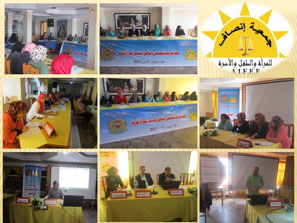 جمعية إنصاف تطلق حملة تيزنيت للتحسيس والتأهيل السياسي للمرأة القروية بدعم من وزارة الداخلية
