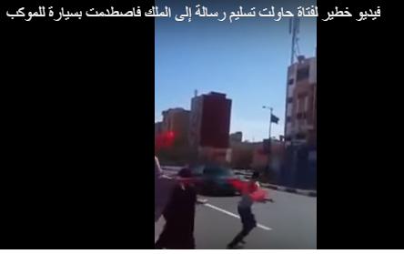 بالفيديو : فتاة حاولت تسليم رسالة إلى المك فاصطدمت بسيارة للموكب