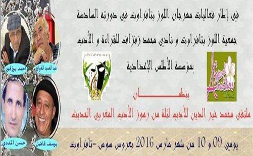 """تافراوت : """"ملتقى محمد خير الدين الثقافي للقصة القصيرة بتافراوت"""" ضمن فعاليات مهرجان اللوز في دورته السادسة"""
