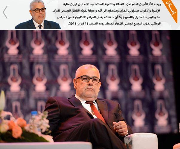 بنكيران يطالب أعضاء حزبه بعدم الرد على اتهامات مزوار