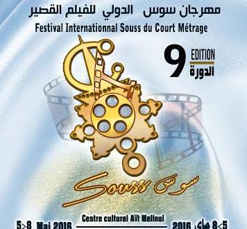 مهرجان سوس للفيلم القصير - tizpress@gmail.com - Gmail