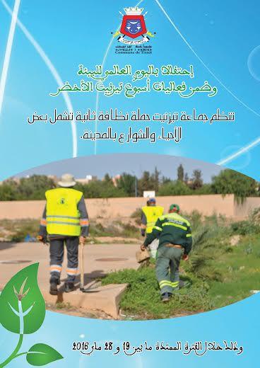 تيزنيت : حملة نظافة ثانية تقودها جماعة تيزنيت ببعض الأحياء والشوارع الرئيسية بالمدينة