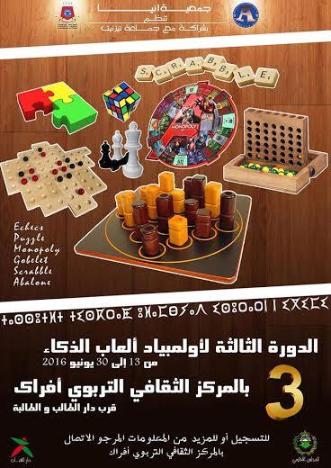 تيزنيت : انطلاق النسخة الثالثة لأولمبياد ألعاب الذكاء