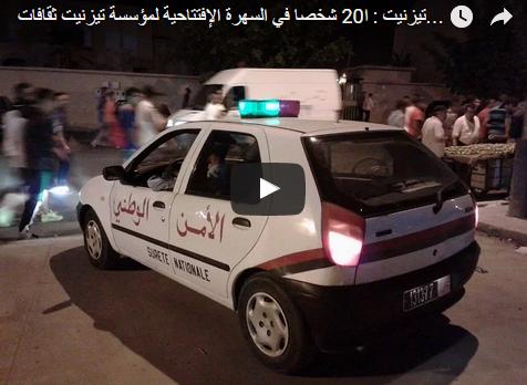 تيزنيت : اعتقال 20 شخصا في السهرة الإفتتاحية لمؤسسة تيزنيت ثقافات