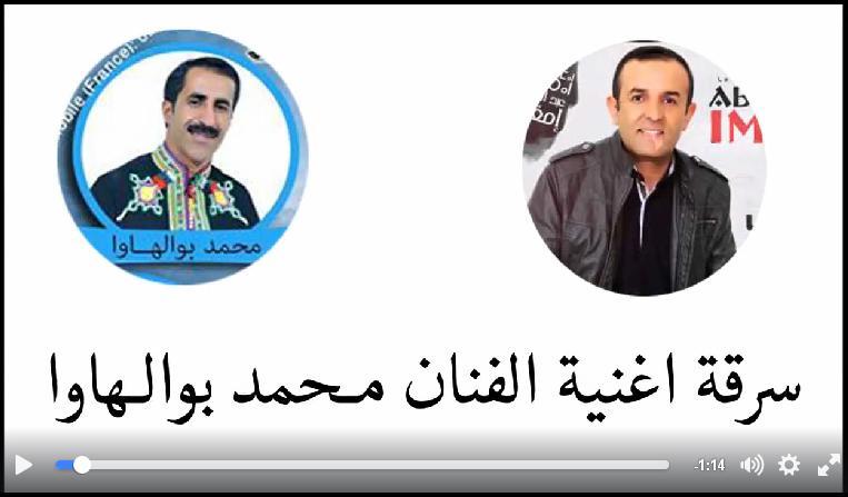 اتهامات لعبد الرحمان إمغران بسرقة أغنية الرايس محمد بولهوا