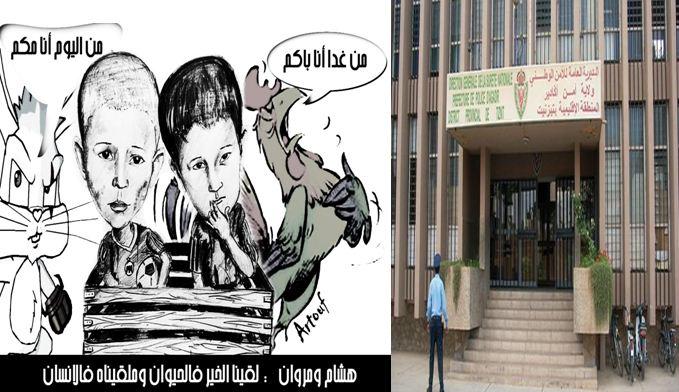 بُولِيسْ تيزنيت يتدخل في قضية الطفلين « هشام» و «مروان»