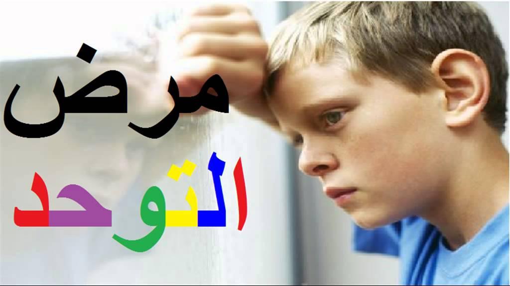 تيزنيت : جمعية تحدي الإعاقة تفتتح موسمها الاجتماعي ببرنامج تشخيصي للأطفال التوحديين