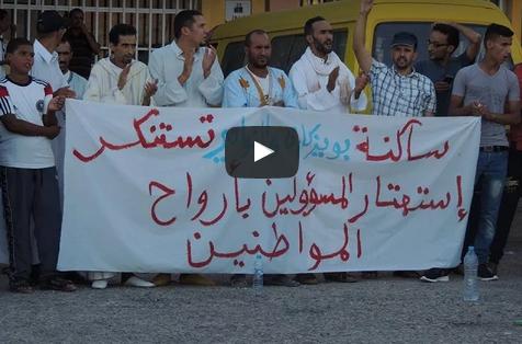كلميم : وفاة طفل يُخرج ساكنة بويزكارن للإحتجاج ضد الخدمات الصحية