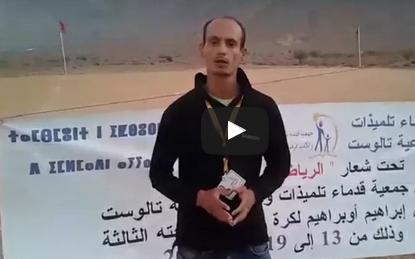 أولاد جرار : وداد اد الشيكر يفوز بدوري ابراهيم وبراهيم المنظم باغرملولن