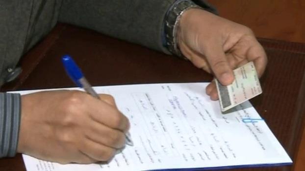 فتح المراجعة السنوية للوائح الانتخابية العامة النهائية لجماعات ومقاطعات المملكة