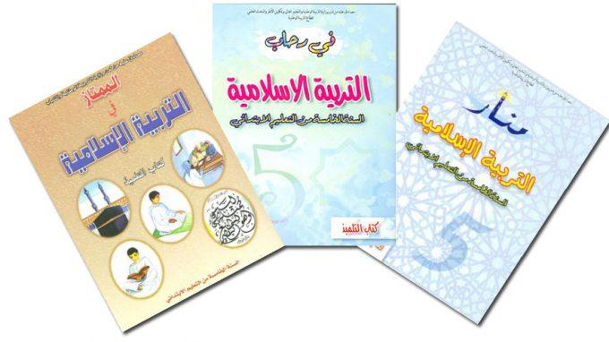 وزارة بالمختار تنفي مصادقتها على أي كتاب مدرسي به أخطاء مطبعية وتحريف لآية من الآيات القرآنية