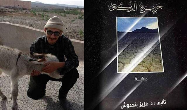 """تيزنيت : تفاصيل وفاة الكاتب عزيز بنحدوش بشاطئ """"إصوح"""" الذي أدين بالسجن بسبب روايته"""