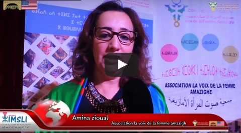 الجامعة الثانية لصوت المرأة الأمازيغية بأكادير
