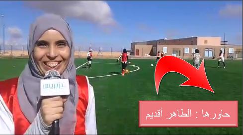"""تصريح لعميدة فريق أمل تيزنيت للإناث لكرة القدم """" رقية إدو مسعود"""""""