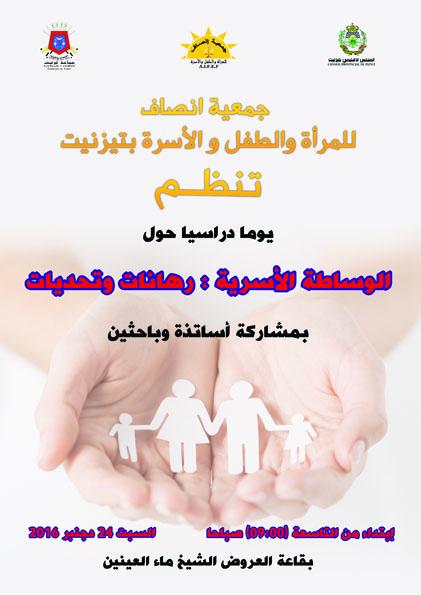 تيزنيت: جمعية إنصاف للمرأة والطفل والأسرة تتدارس تحديات وإكراهات الوساطة الأسرية