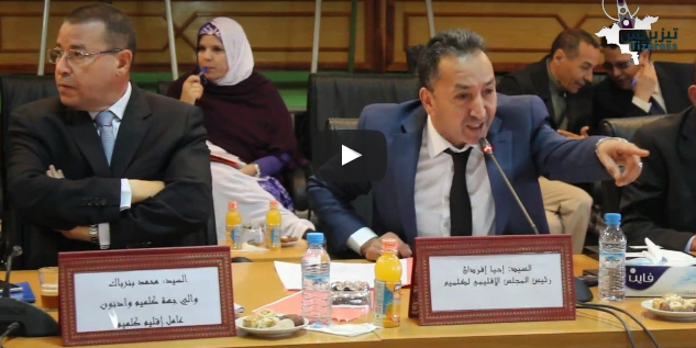 """كـــلميم : بالفيديو …""""الثلاثي والرباعي"""" تثير جدالا ونقاشا حادا في دورة المجلس الإقليمي"""