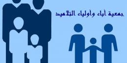 جمعية-أباء-و-أو-لياء-التلاميد