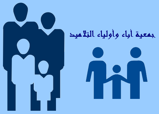 تزنيت: دعوات لدمقرطة جمعيات الآباء