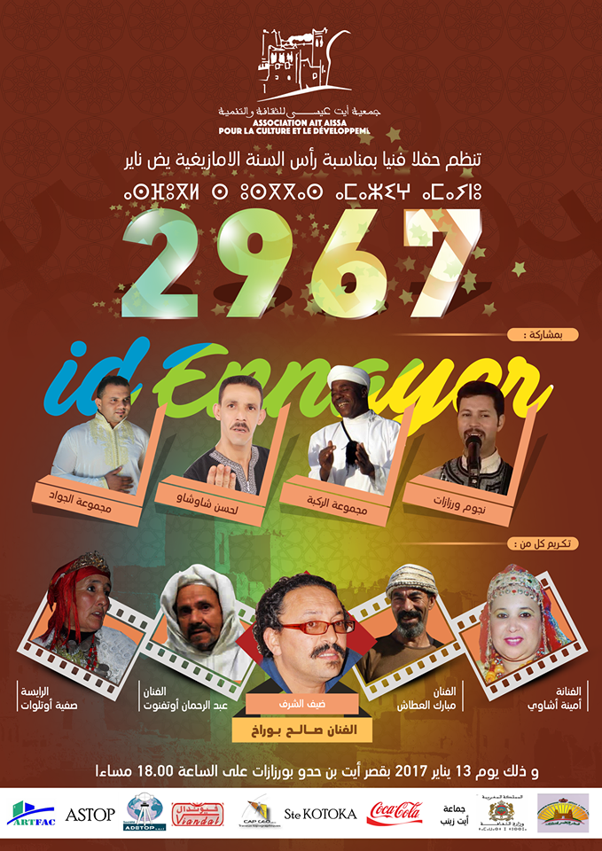 وارزازات : جمعية أيت عيسى تنظم احتفالية خاصة بالسنة الأمازيغية الجديدة