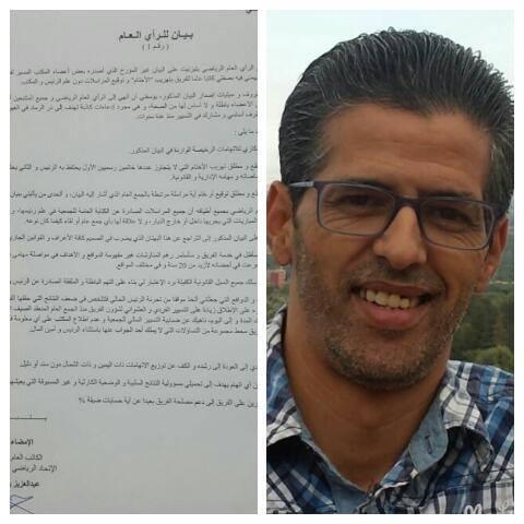 الكاتب العام لأمل تيزنيت عبد العزيز بوهية يرد على إتهامات الرئيس رشيد بوركا