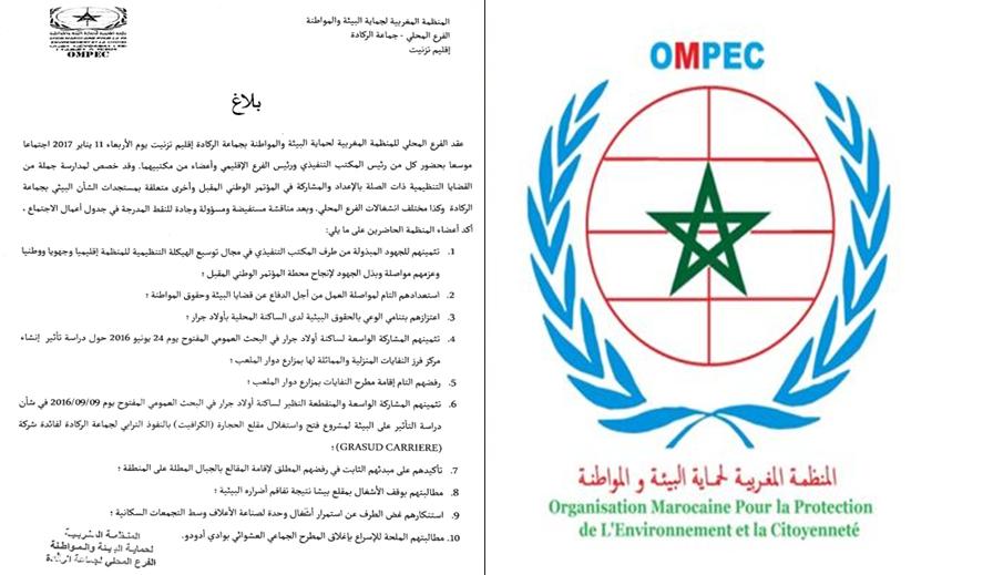 أولاد جرار : بـــلاغ للفرع المحلي للمنظمة المغربية لحماية البيئة والمواطنة