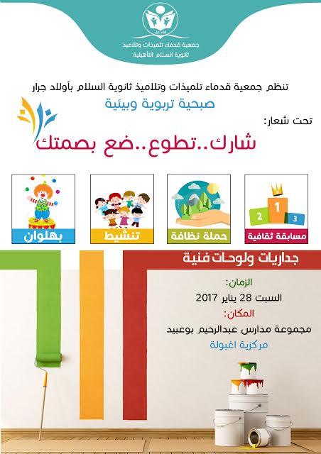 أولاد جرار : جمعية قدماء ثانوية السلام تفتتح موسمها الجمعوي من اغبولة