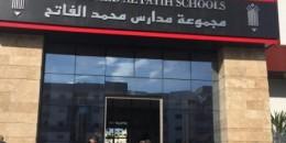 مجموعة-المدارس