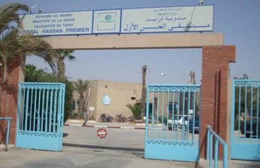 مستشفى-الحسن-الأول