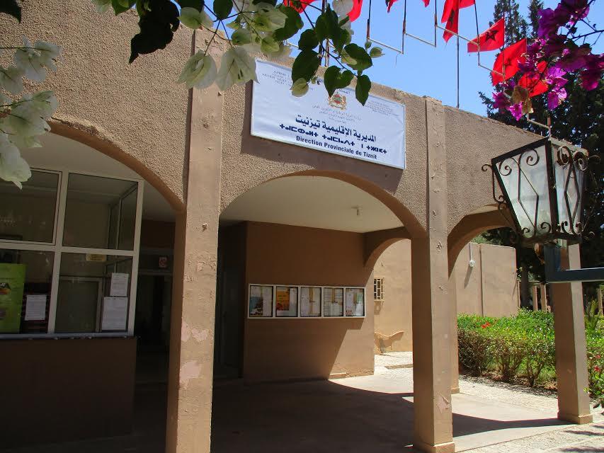 تيزنيت : بلاغ اخباري للجامعة الوطنية لموظفي التعليم بشأن انعقاد اللجنة الإقليمية للتتبع و التشاور