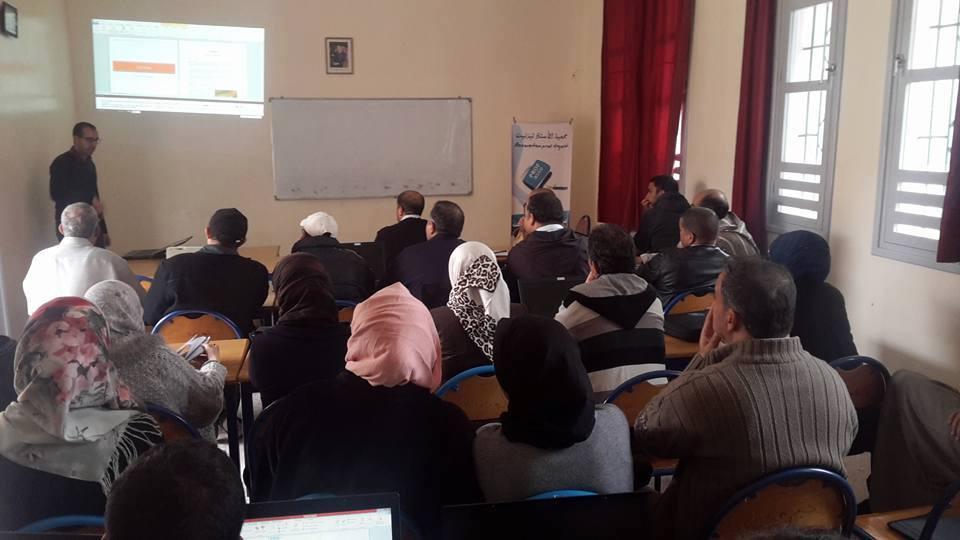 تيزنيت : جمعية الأستاذ تُنظم لقاء تكويني خاص بالاستعداد لاجتياز الاختبار الاشهادي MOS