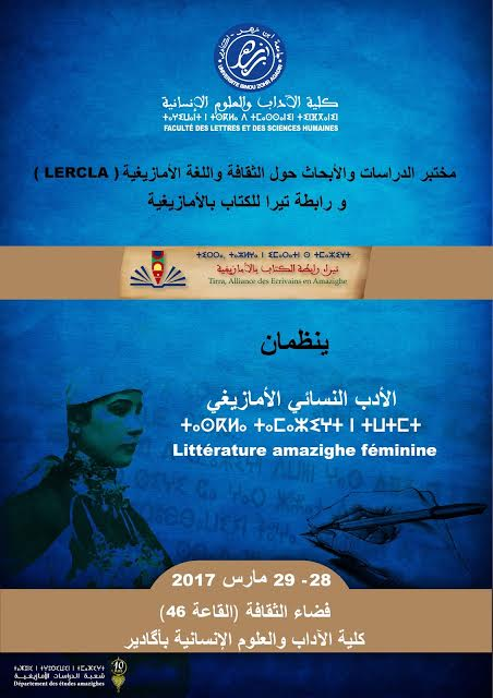 أكادير : مختبرالدراسات والأبحاث(LERCLA))بجامعة ابن زهر ورابطة تيرا للكتاب بالأمازيغية