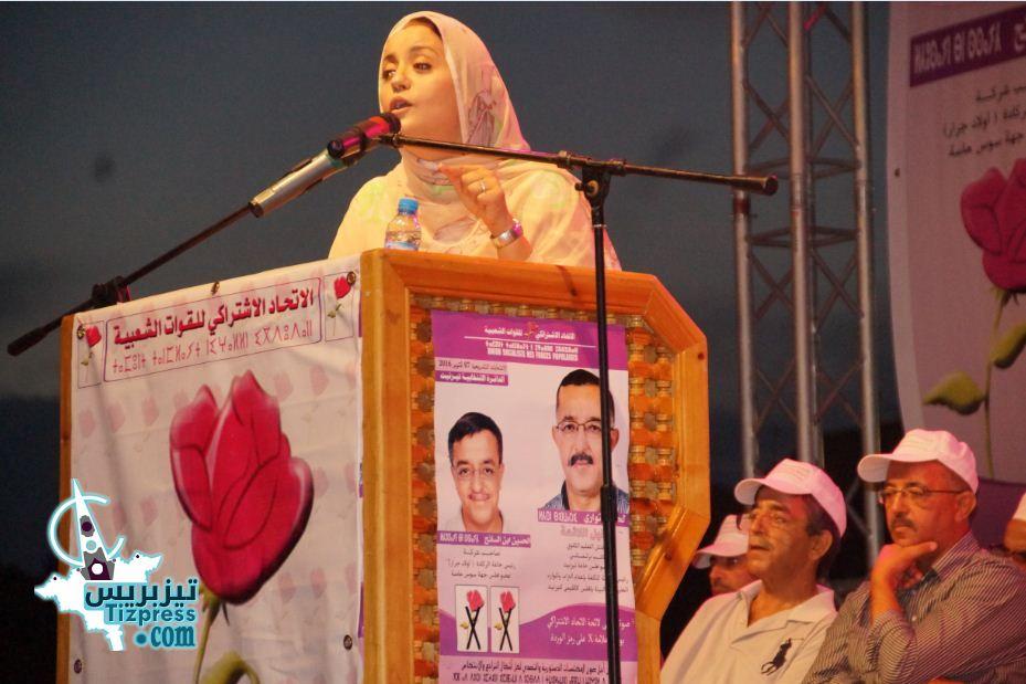 حسناء أبو زيد تعلن من أكادير ترشحها للكتابة الأولى لحزب الاتحاد الاشتراكي