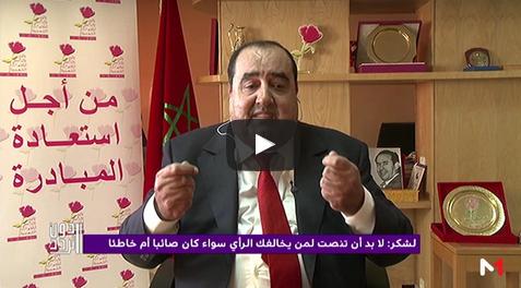 بالفيديو : لشكر يرد على عبد الوهاب بلفقيه