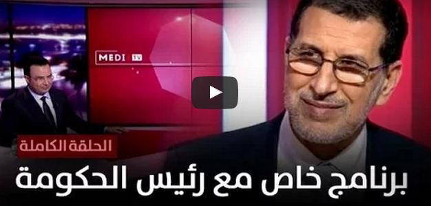 برنامج خاص مع سعد الدين العثماني (حلقة كاملة)