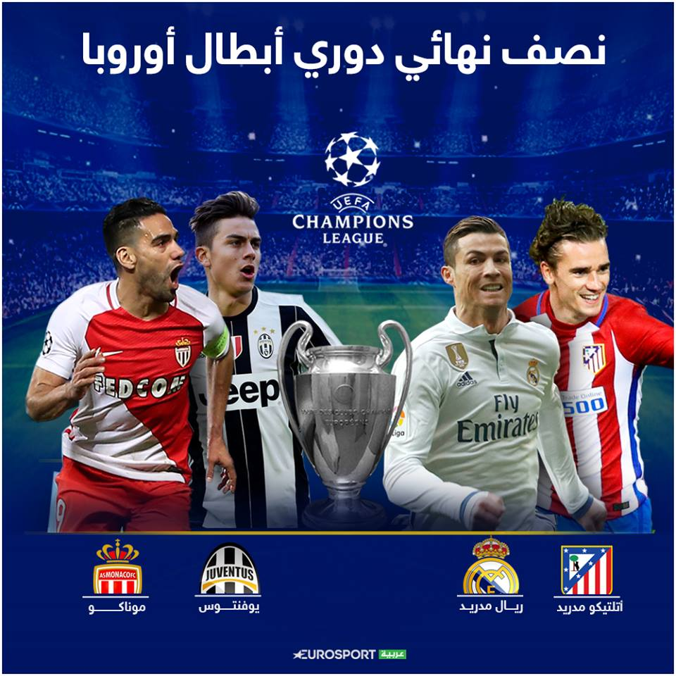 """قرعة دوري أوروبا: """"موناكو"""" ضد """"يوفنتوس"""".. و""""الريال"""" في مواجهة """"الأتليتيكو"""""""