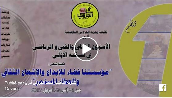 أنزي : ثانوية محمد الجزولي تستعد لتنظيم اسبوعها الثقافي والفني والرياضي