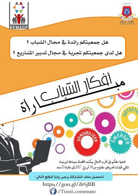 مشروع مباراة أفكار الشباب طلب عروض لفائدة جمعيات المجتمع المدني بتيزنيت