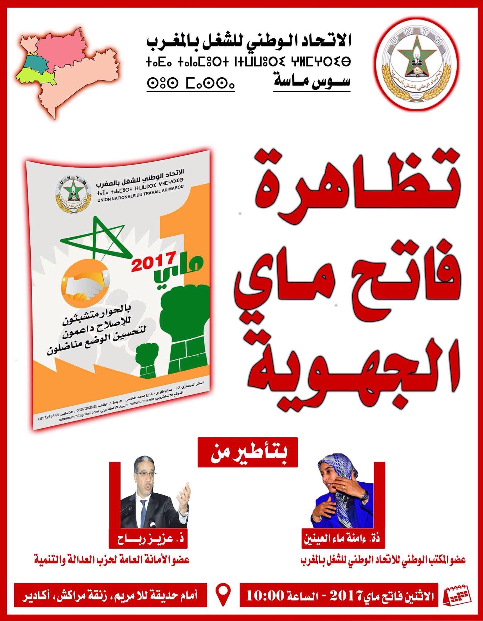 الاتحاد الوطني للشغل بالمغرب ينظم تظاهرة فاتح ماي الجهوية بأكادير